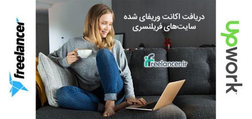 دریافت اکانت وریفای شده سایتهای فریلنسری و خدمات فریلنسر