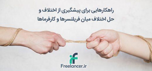راهکارهایی برای پیشگیری از اختلاف و حل اختلاف میان فریلنسرها و کارفرماها