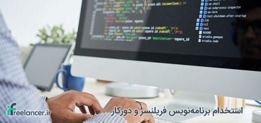 استخدام برنامهنویس فریلنسر و دورکار