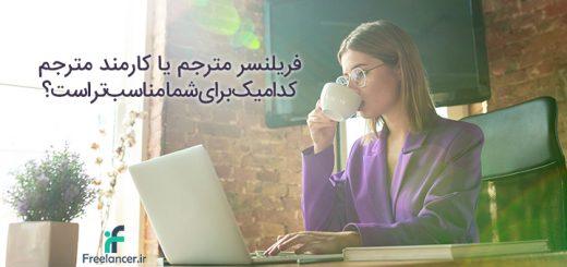 فریلنسر مترجم یا کارمند مترجم