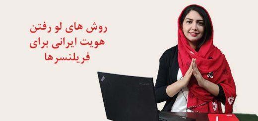هویت ایرانی فریلنسرها